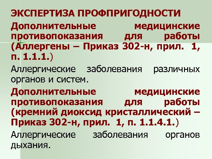 ЭКСПЕРТИЗА ПРОФПРИГОДНОСТИ Дополнительные медицинские противопоказания для работы (Аллергены – Приказ 302 -н, прил. 1,