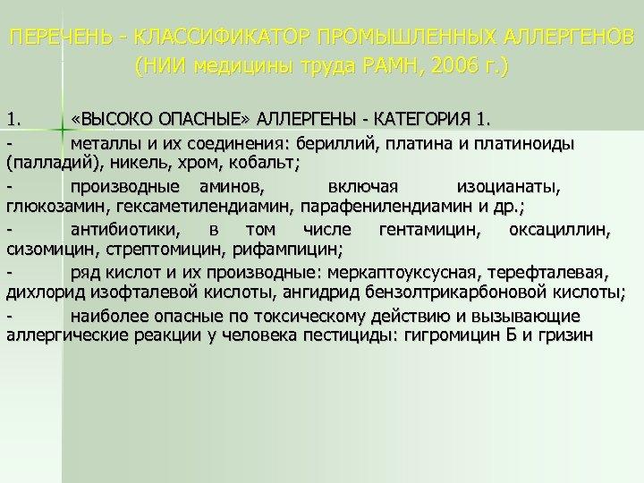 ПЕРЕЧЕНЬ - КЛАССИФИКАТОР ПРОМЫШЛЕННЫХ АЛЛЕРГЕНОВ (НИИ медицины труда РАМН, 2006 г. ) 1. «ВЫСОКО