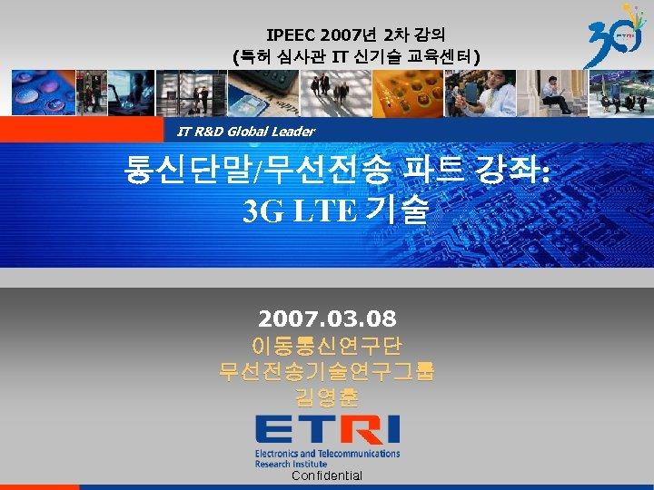 IPEEC 2007년 2차 강의 (특허 심사관 IT 신기술 교육센터) IT R&D Global Leader 통신단말/무선전송