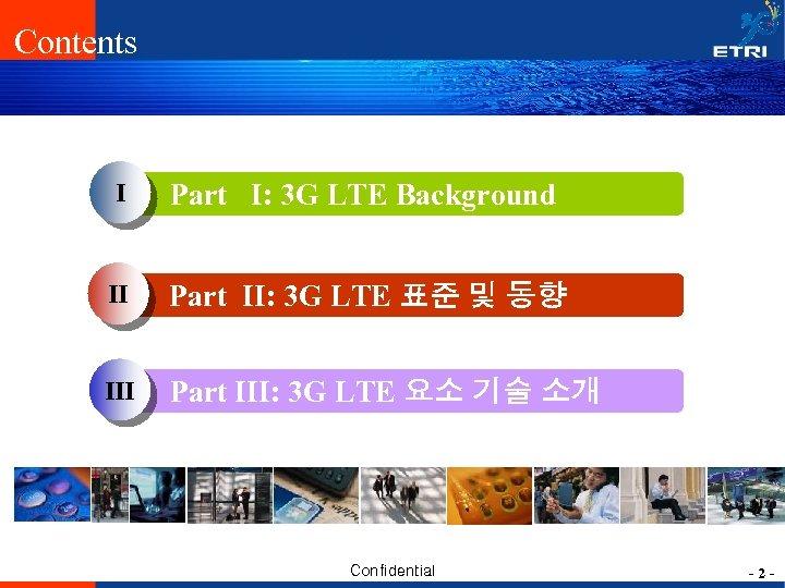 Contents Ⅰ Part I: 3 G LTE Background Ⅱ Part II: 3 G LTE