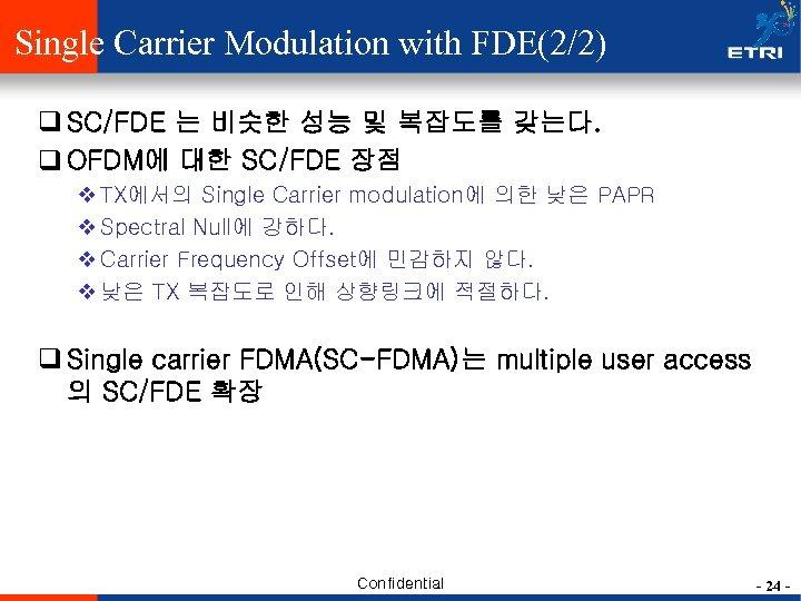 Single Carrier Modulation with FDE(2/2) q SC/FDE 는 비슷한 성능 및 복잡도를 갖는다. q