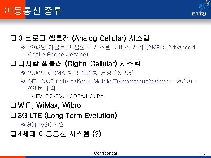 이동통신 종류 q 아날로그 셀룰러 (Analog Cellular) 시스템 v 1983년 아날로그 셀룰러 시스템 서비스