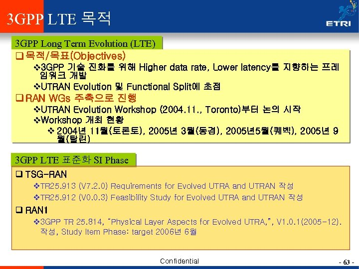 3 GPP LTE 목적 3 GPP Long Term Evolution (LTE) q 목적/목표(Objectives) v 3
