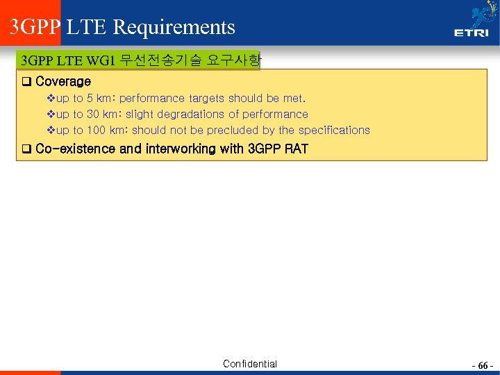 3 GPP LTE Requirements 3 GPP LTE WG 1 무선전송기술 요구사항 q Coverage vup