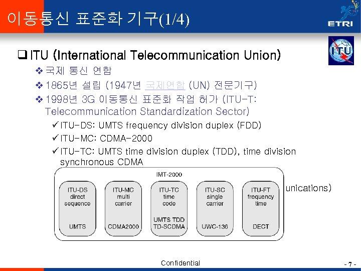 이동통신 표준화 기구(1/4) q ITU (International Telecommunication Union) v 국제 통신 연합 v 1865년