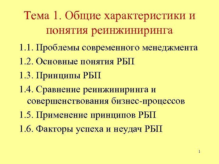 Тема 1. Общие характеристики и понятия реинжиниринга 1. 1. Проблемы современного менеджмента 1. 2.