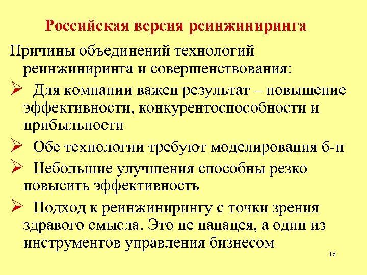 Российская версия реинжиниринга Причины объединений технологий реинжиниринга и совершенствования: Ø Для компании важен результат