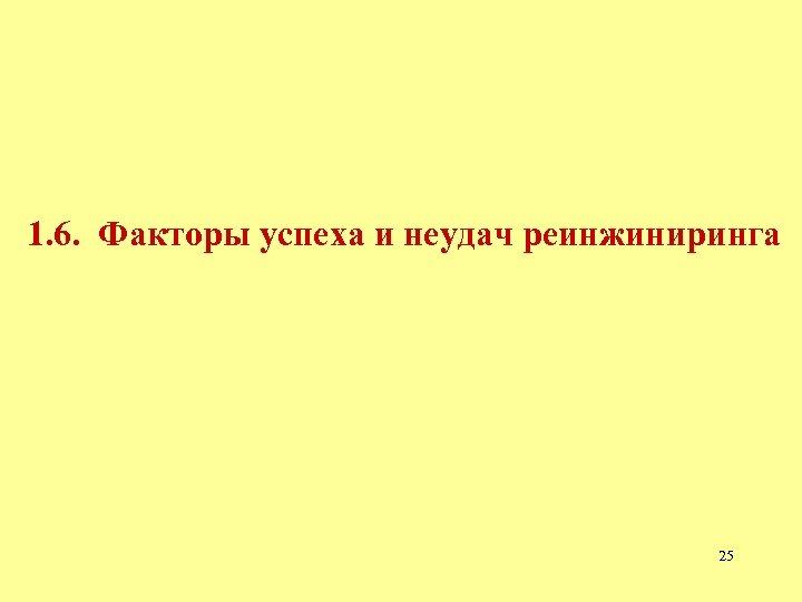 1. 6. Факторы успеха и неудач реинжиниринга 25