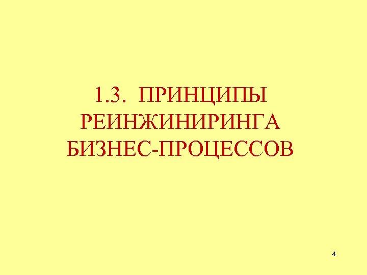 1. 3. ПРИНЦИПЫ РЕИНЖИНИРИНГА БИЗНЕС-ПРОЦЕССОВ 4