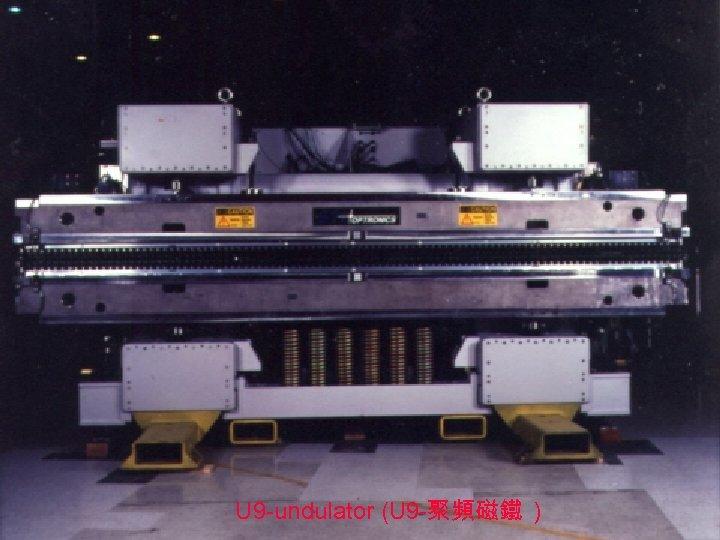 U 9 -undulator (U 9 -聚頻磁鐵 )