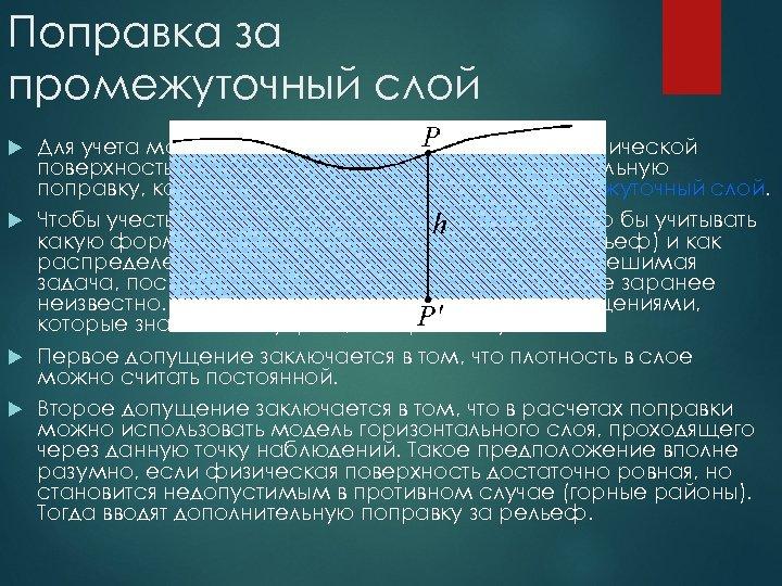 Поправка за промежуточный слой Для учета масс, расположенных в слое между физической поверхностью и