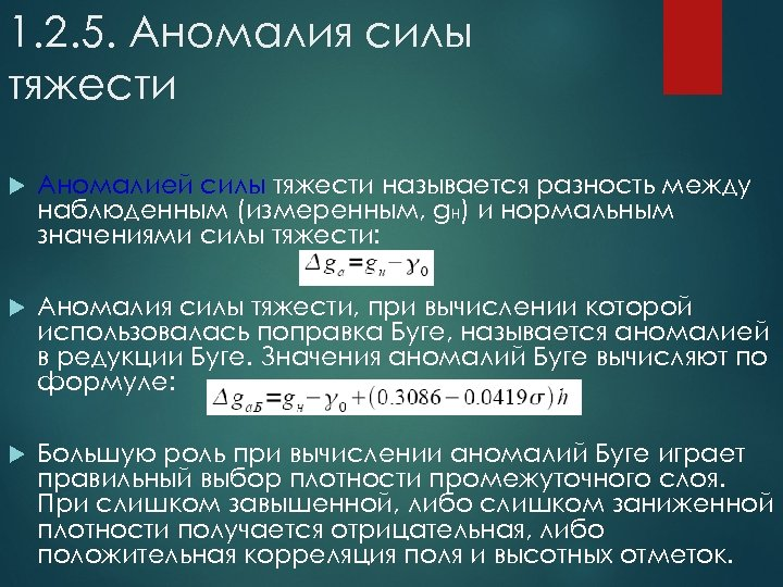 1. 2. 5. Аномалия силы тяжести Аномалией силы тяжести называется разность между наблюденным (измеренным,