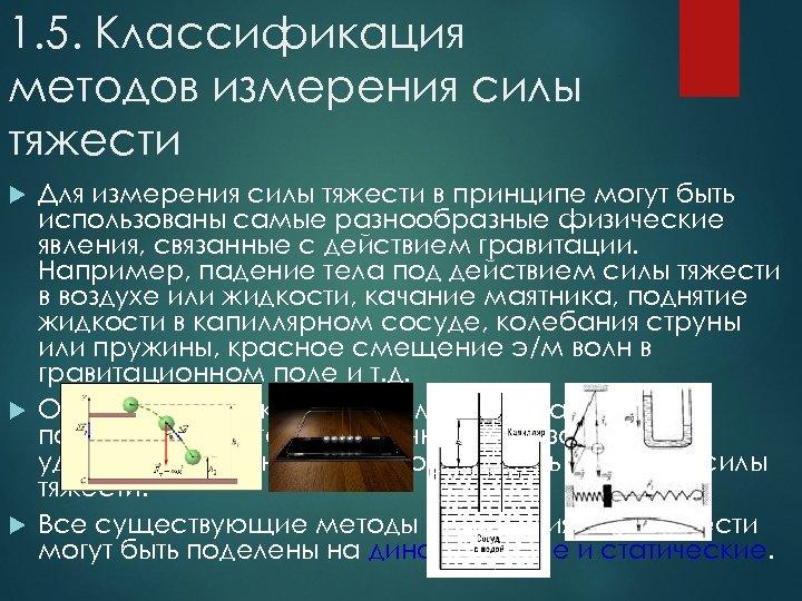 1. 5. Классификация методов измерения силы тяжести Для измерения силы тяжести в принципе могут