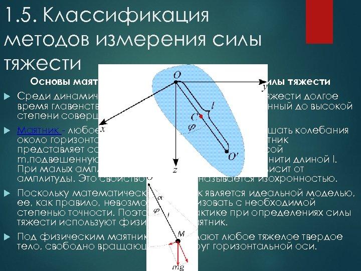 1. 5. Классификация методов измерения силы тяжести Основы маятникового метода определения силы тяжести Среди