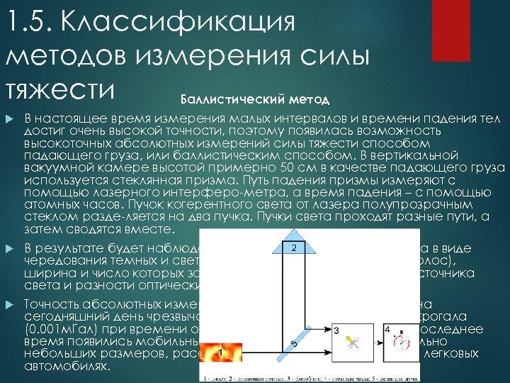 1. 5. Классификация методов измерения силы тяжести Баллистический метод В настоящее время измерения малых