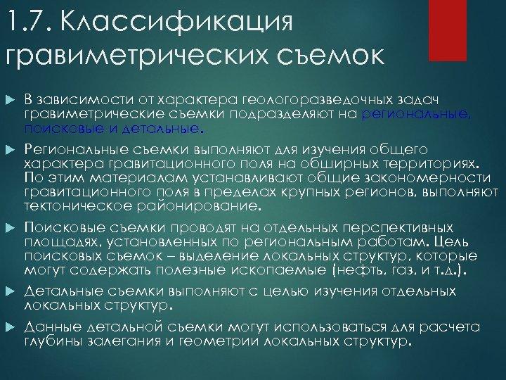 1. 7. Классификация гравиметрических съемок В зависимости от характера геологоразведочных задач гравиметрические съемки подразделяют
