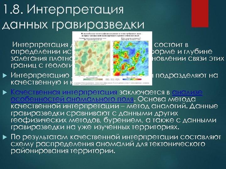 1. 8. Интерпретация данных гравиразведки состоит в определении источников аномалий, форме и глубине залегания