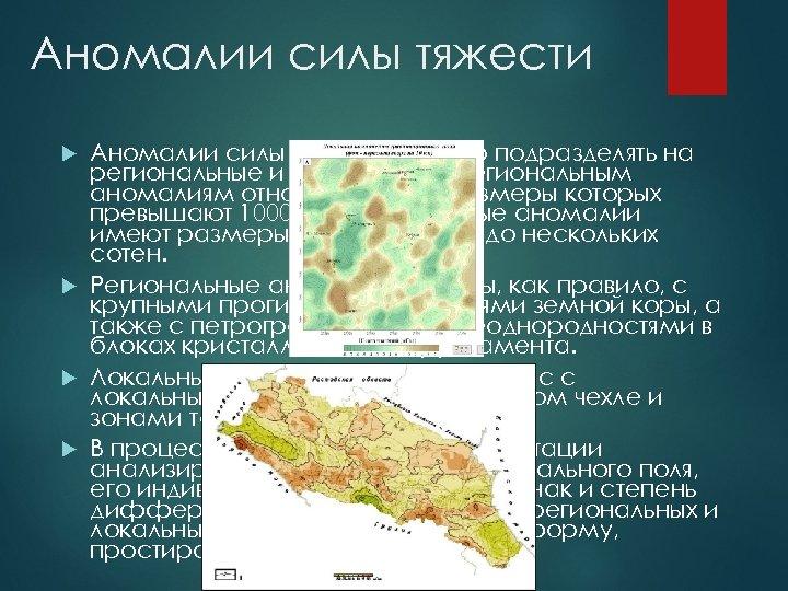 Аномалии силы тяжести принято подразделять на региональные и локальные. К региональным аномалиям относятся такие,