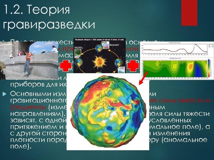 1. 2. Теория гравиразведки Поле силы тяжести обусловлено в основном Ньютоновским притяжением Землей всех