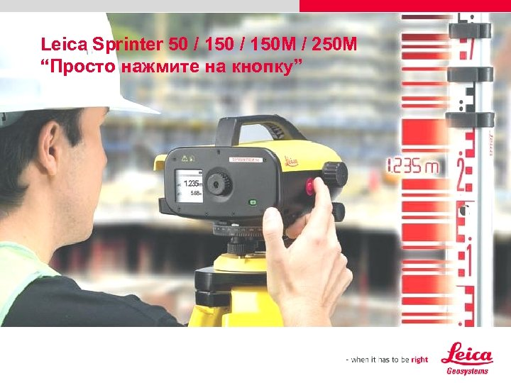 "Leica Sprinter 50 / 150 M / 250 M ""Просто нажмите на кнопку"""