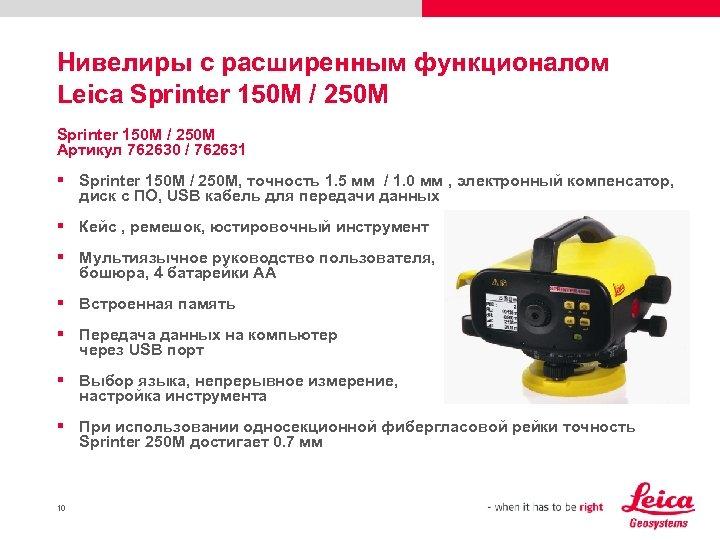 Нивелиры с расширенным функционалом Leica Sprinter 150 M / 250 M Артикул 762630 /