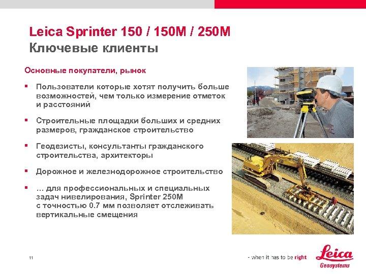 Leica Sprinter 150 / 150 M / 250 M Ключевые клиенты Основные покупатели, рынок