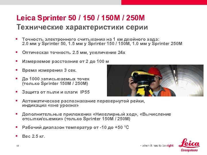 Leica Sprinter 50 / 150 M / 250 M Технические характеристики серии § Точность