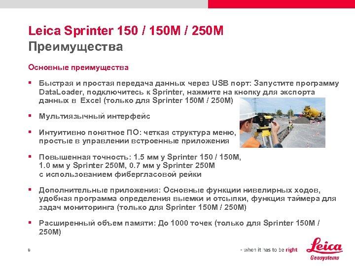 Leica Sprinter 150 / 150 M / 250 M Преимущества Основные преимущества § Быстрая