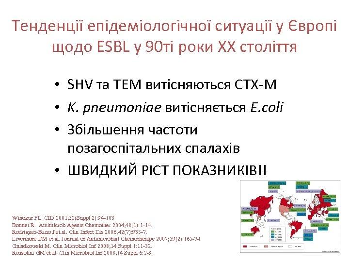 Тенденції епідеміологічної ситуації у Європі щодо ESBL у 90 ті роки ХХ століття •