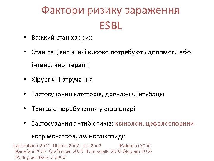 Фактори ризику зараження ESBL • Важкий стан хворих • Стан пацієнтів, які високо потребують