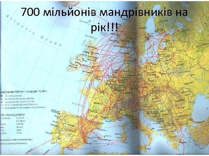 700 мільйонів мандрівників на рік!!!