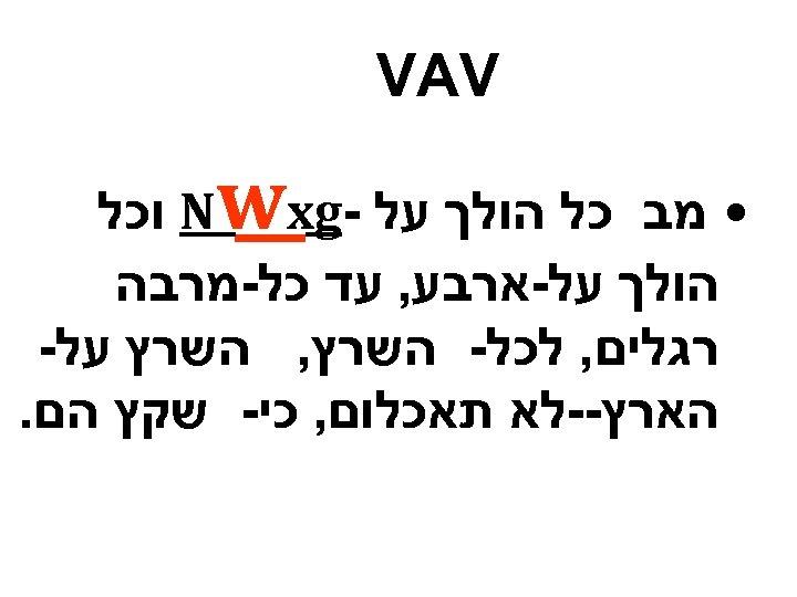 VAV w • מב כל הולך על - N xg וכל הולך על-ארבע,