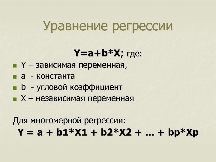Уравнение регрессии Y=a+b*X; где: n n Y – зависимая переменная, a - константа b