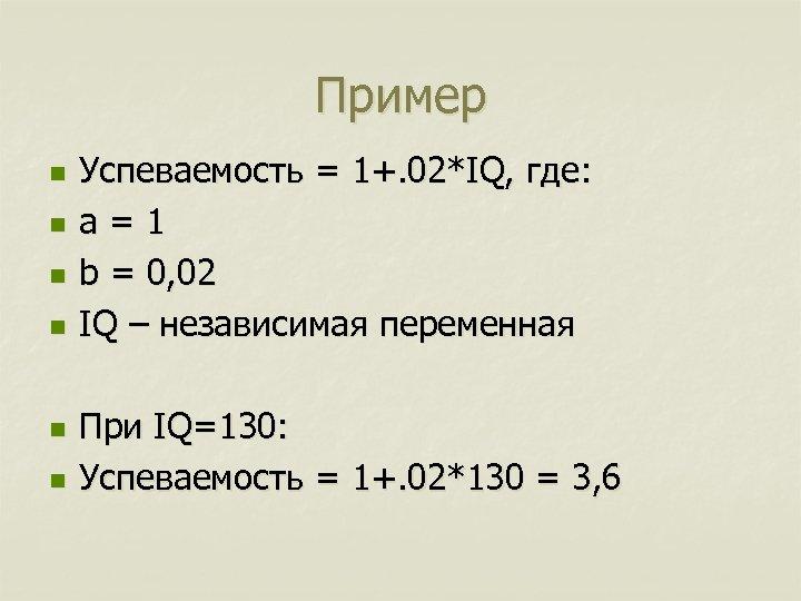Пример n n n Успеваемость = 1+. 02*IQ, где: а = 1 b =