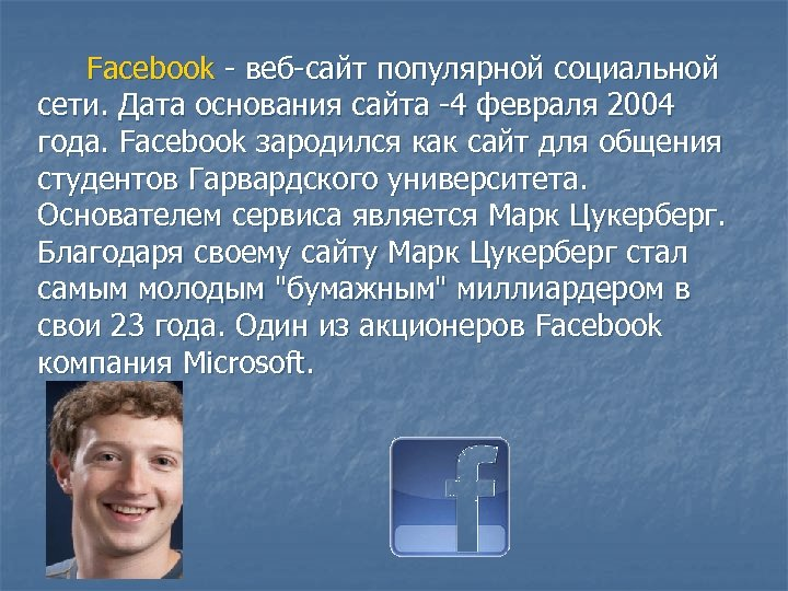 Facebook - веб-сайт популярной социальной сети. Дата основания сайта -4 февраля 2004 года. Facebook