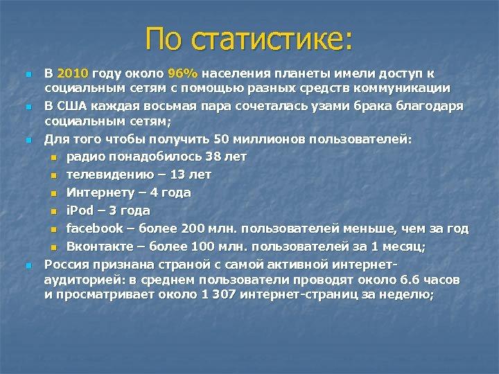 По статистике: n n В 2010 году около 96% населения планеты имели доступ к