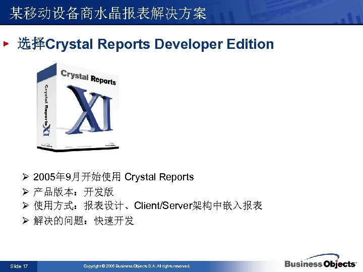 某移动设备商水晶报表解决方案 选择Crystal Reports Developer Edition Ø Ø Slide 17 2005年 9月开始使用 Crystal Reports 产品版本:开发版