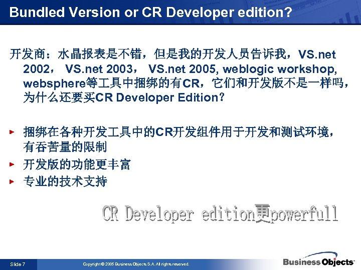 Bundled Version or CR Developer edition? 开发商:水晶报表是不错,但是我的开发人员告诉我,VS. net 2002, VS. net 2003, VS. net