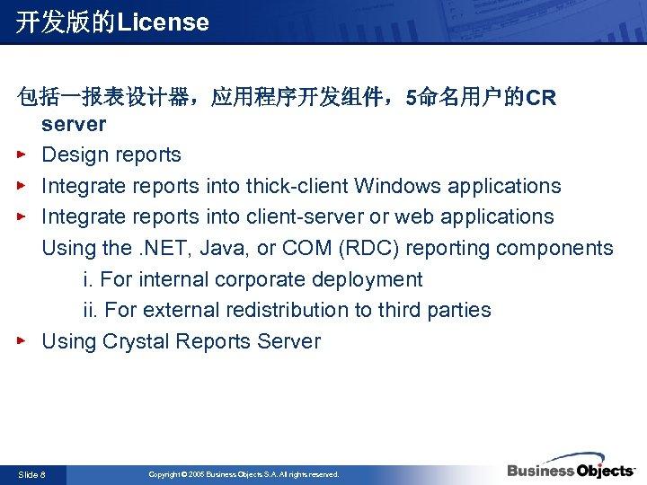 开发版的License 包括一报表设计器,应用程序开发组件,5命名用户的CR server Design reports Integrate reports into thick-client Windows applications Integrate reports into