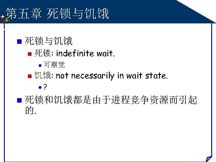 第五章 死锁与饥饿 n 死锁: indefinite wait. l n 可察觉 饥饿: not necessarily in wait