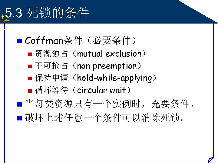 5. 3 死锁的条件 n Coffman条件(必要条件) 资源独占(mutual exclusion) n 不可抢占(non preemption) n 保持申请(hold-while-applying) n 循环等待(circular