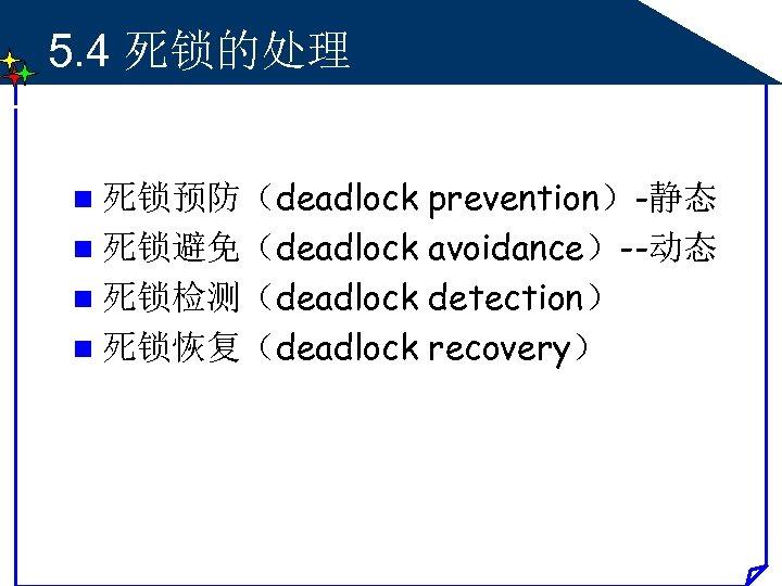 5. 4 死锁的处理 prevention)-静态 n 死锁避免(deadlock avoidance)--动态 n 死锁检测(deadlock detection) n 死锁恢复(deadlock recovery) n