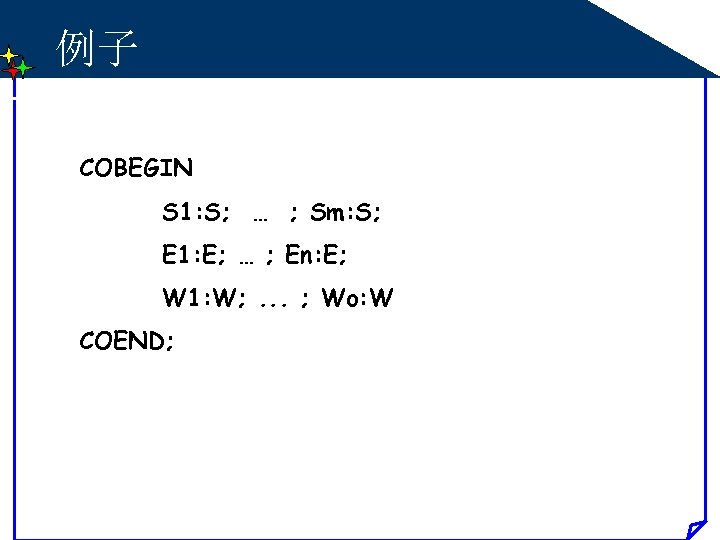 例子 COBEGIN S 1: S; … ; Sm: S; E 1: E; … ;