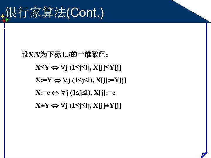 银行家算法(Cont. ) 设X, Y为下标1. . l的一维数组: X Y j (1 j l), X[j] Y[j]