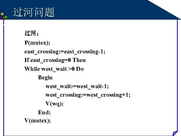 过河问题 过河; P(mutex); east_crossing: =east_crossing-1; If east_crossing=0 Then While west_wait >0 Do Begin west_wait: