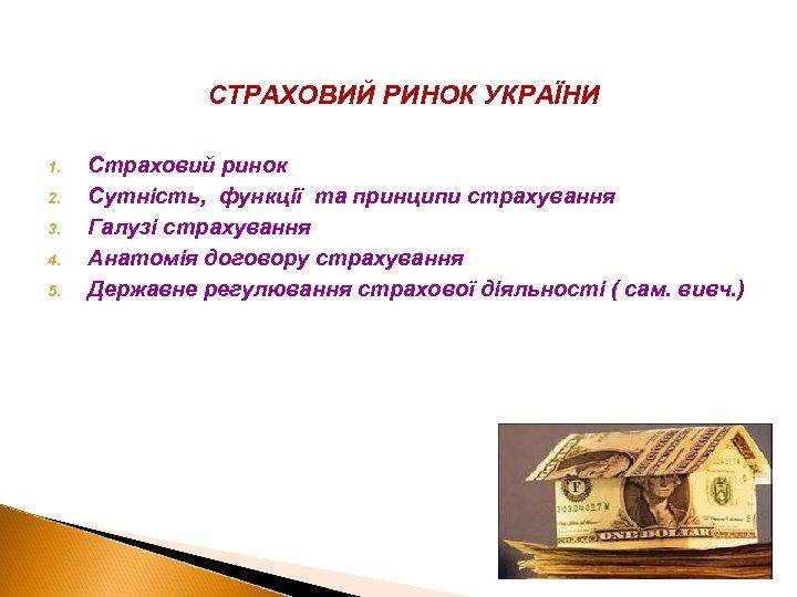СТРАХОВИЙ РИНОК УКРАЇНИ 1. 2. 3. 4. 5. Cтраховий ринок Cутність, функції та принципи