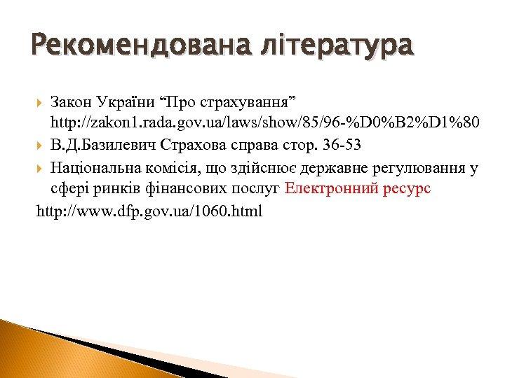 """Рекомендована література Закон України """"Про страхування"""" http: //zakon 1. rada. gov. ua/laws/show/85/96 -%D 0%B"""