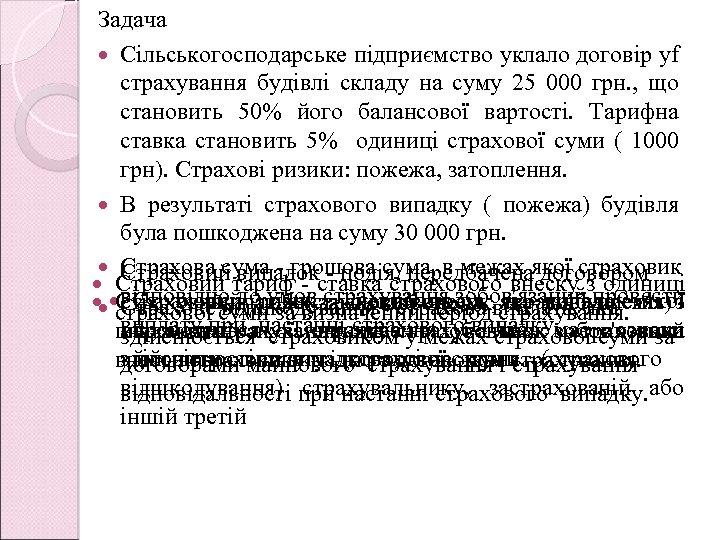 Задача Сільськогосподарське підприємство уклало договір yf страхування будівлі складу на суму 25 000 грн.