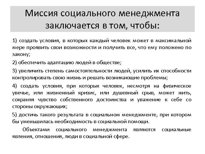 Миссия социального менеджмента заключается в том, чтобы: 1) создать условия, в которых каждый человек