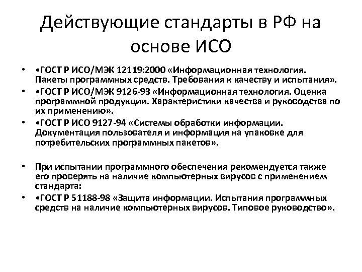 Действующие стандарты в РФ на основе ИСО • • ГОСТ Р ИСО/МЭК 12119: 2000
